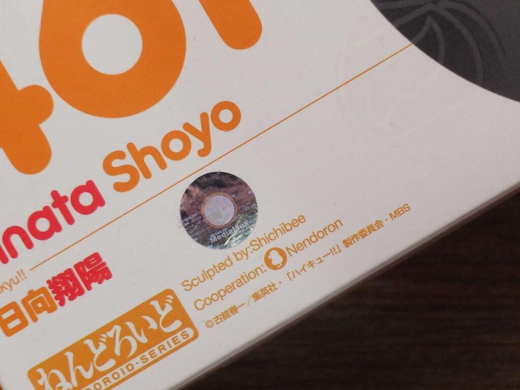 toy-review-nendoroid-461-haikyu-hinata-shoyo-philippines-justveryrandom-19